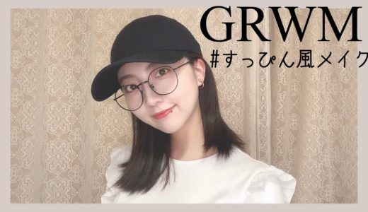 【GRWM】すっぴん風メイク🖤kaede