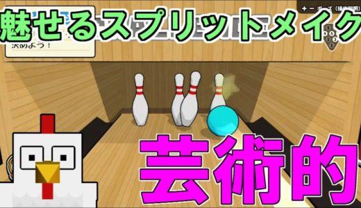 【机でボウリング】トサカが魅せる!芸術的スプリットメイク!!!!