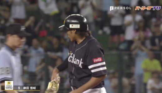 H柳田が『超走塁』でチャンスメイク!!