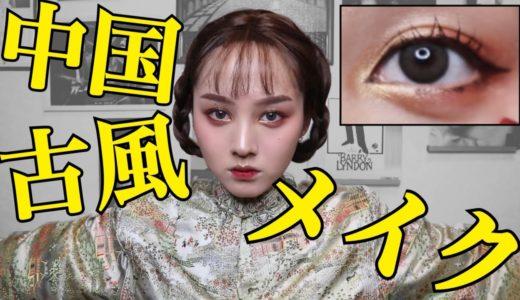 【中国古風メイク】プチプラで作る強い女風チャイボーグメイク