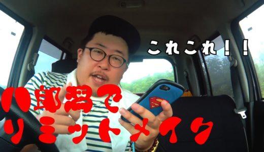 【ひとりでできるもん】八郎潟でリミットメイク!?