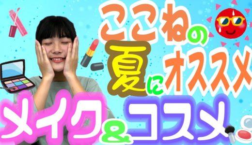 ここねの夏におすすめメイク&コスメ紹介!!