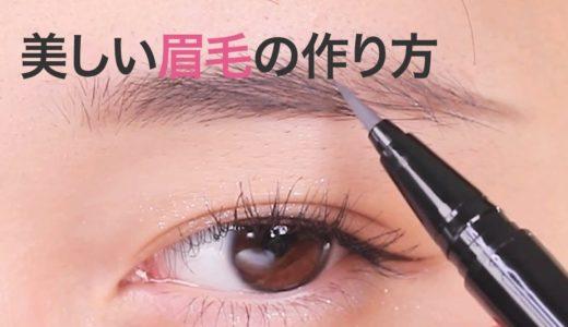 【基本のメイク】綺麗な眉毛の描き方*ペンシルアイブロウ*リキッド*パウダー*眉マスカラ