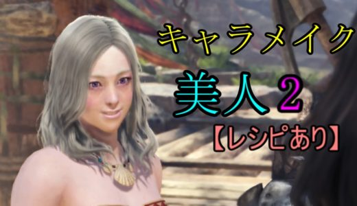 【MHW】キャラメイクで美人を作成2【レシピあり】Monster Hunter: World character edit