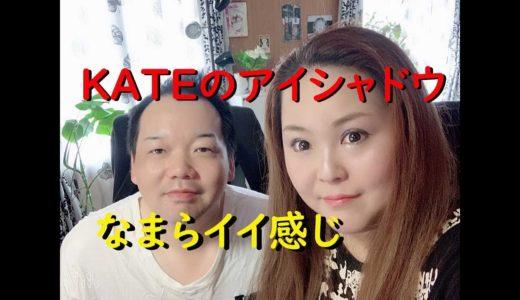【メイク動画】KATE クラッシュダイヤモンドアイズ!