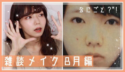 【雑談メイク】サムネのインパクトが強い8月編
