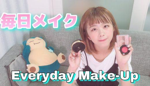 【毎日メイク】童顔でも大人っぽく!