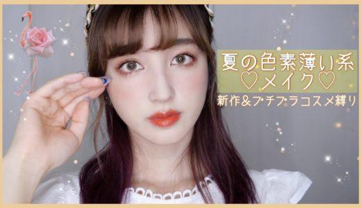 【夏の色素薄い系メイク】新作&プチプラコスメ縛り♡