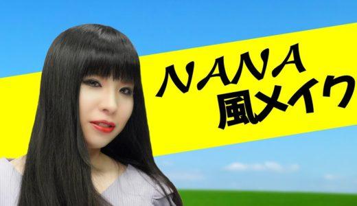 NANA風メイク nana makeup