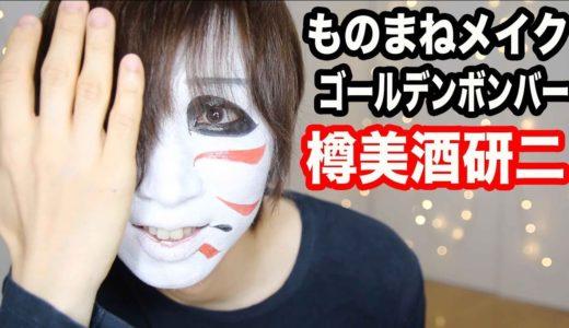 樽美酒研二メイク  ゴールデンボンバー  Tutorial Golden Bomber Darubyusshu Kenji Makeup