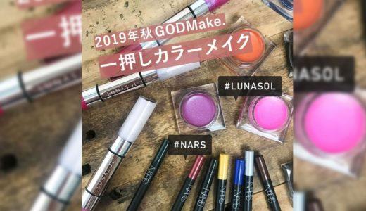 2019年秋GODMake.一押しカラーメイク