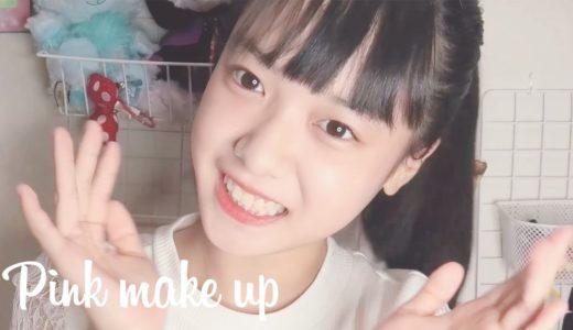 いぐさ流ピンクメイク紹介-Pink Makeup-