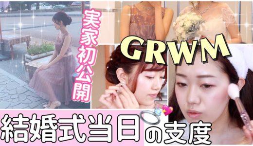 【GRWM】姉の結婚式へ💍朝の準備〜カバンの中身/メイク/ヘア🌸【モーニングルーティン.GetReadyWithMe】
