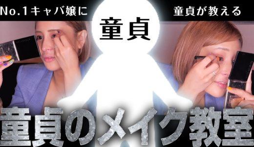 【韓国メイク】整形キャバ嬢が童貞に言われてイメチェンしました。