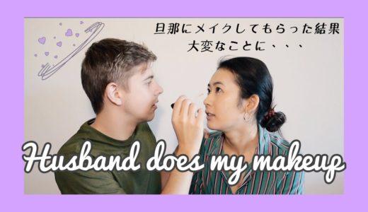 Husband Does My Makeup 【旦那にメイクしてもらったらヤバイことに!? 】