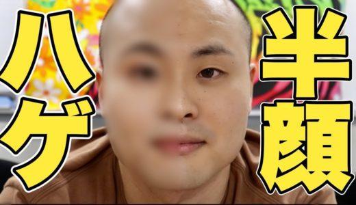 【衝撃】半顔メイク