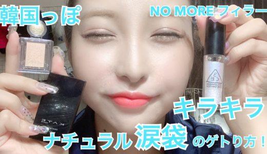 【パーツメイク解説】第5弾!ナチュラルキラキラ韓国風涙袋の仕込み方!