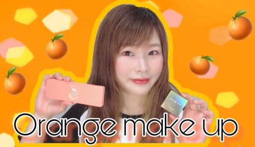 【夏メイク】プチプラコスメでオレンジメイク