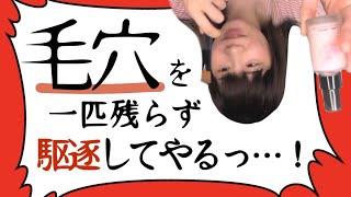 【化粧下地】毛穴末梢コスメ紹介【ベースメイク】