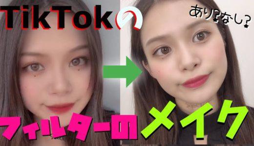 【裸眼メイク】TikTokの可愛くなるフィルター風メイクしてみた!