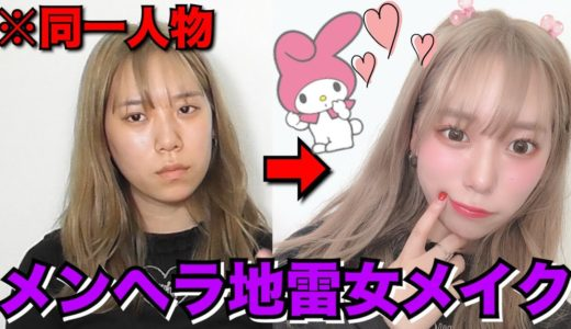 【メイク怖すぎ】量産型メンヘラ地雷系女のメイクやってみた!