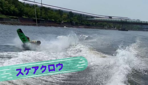 【ウェイクボート】初メイク!!スケアクロウ