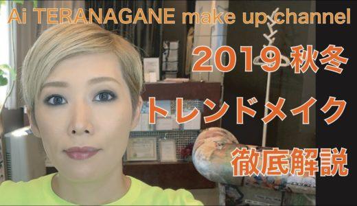 2019秋冬トレンドメイク徹底解説!