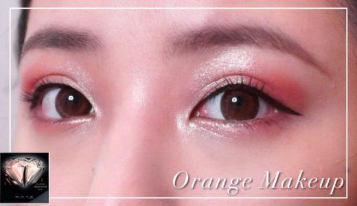 オレンジメイク/Orange Makeup