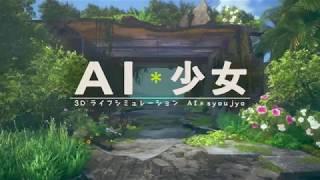 [ ILLUSION ] AI 少女 紹介動画 + キャラメイク ※ エロ & おっぱい 注意 [ AI Syoujyo ]   SEXY Hentai 3D GAME  「 イリュージョン 」