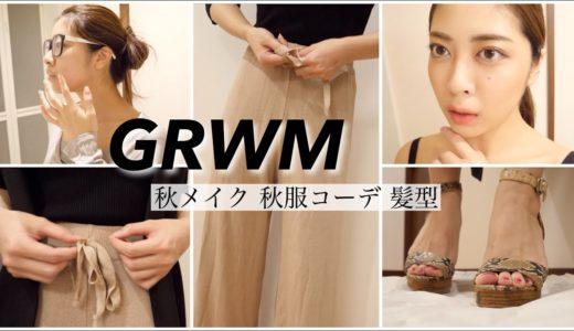 【GRWM】モーニングルーティン風🍂寝起きからのお出かけ準備|秋メイク,秋服コーデ,髪型【Get Ready With Me】