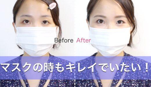 【マスクの日】好印象で親しみやすいアイメイク