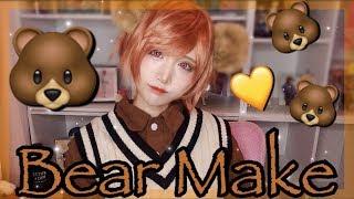 【秋っぽい】クマさんメイク【コスプレ】