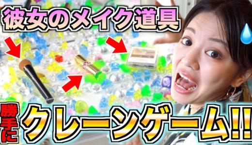 【イタズラ】クレーンゲームの中に彼女のメイク道具を勝手に入れてみた!!!!!