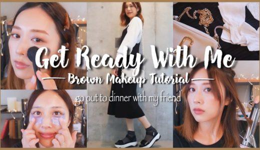 【GRWM】ほぼミネラルコスメで秋メイク🍁夜出かける日の準備動画💄/Get Ready With Me!~Autumn Makeup Tutorial~/yurika