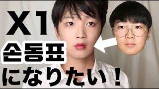【メイク】X1のソン・ドンピョさんになりたい!【韓国メイク?】