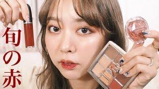 【GRWMメイク記録0920】旬の赤コスメたっぷり使ってメイク♡RED Makeup