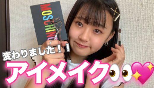 【毎日メイク】シホるんのアイメイク大公開!!👀