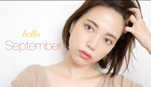 【September】9月の毎日メイク【バーガンディーで秋顔に】