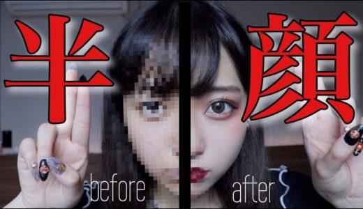 【衝撃すぎる】本気の半顔メイクしてみた!!half-face makeup!!