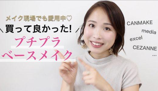 買って良かった!プチプラコスメ〜ベースメイク編〜