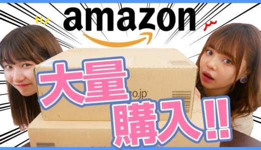 【購入品】Amazonのメイク用品を大量に買ってみた!