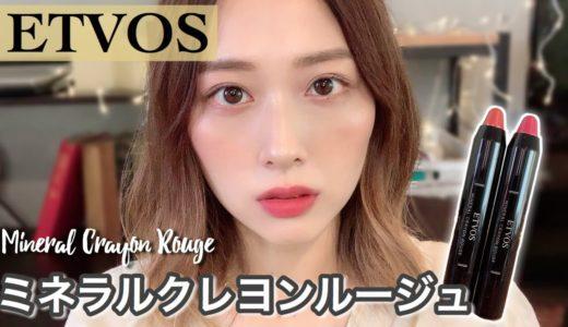 エトヴォスの秋リップ💄🍁クレヨン型のマットリップでおしゃれメイク完成🙆❤️/Mineral Crayon Rouge by ETVOS Review!/yurika