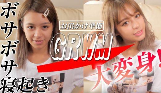 【GRWM】お喋りしながら寝起きからするお出かけ準備!【メイク・ヘアー・コーデ】