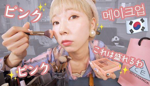 流行りの韓国コスメでピンクメイクに挑戦させて