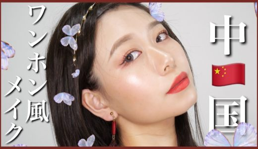 【中国メイク第3弾】ワンホン風メイク🇨🇳【チャイボーグ】 中国化妆  China makeup by桃桃