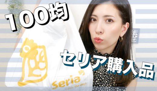 【100均】セリア購入品♡コスメ収納・メイク美容アイテム・キッチン・日用品🍃大量【Seria】