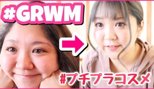 【激変】話題のプチプラコスメで秋メイク♡伊豆家族旅行編【GRWM】