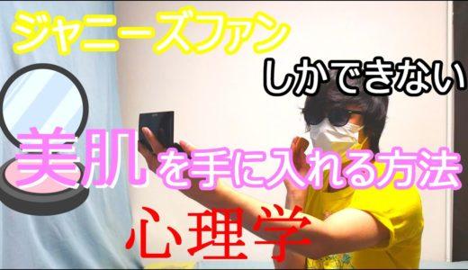 ジャニヲタの皆様へ~ジャニーズファンしかできないスキンケア!メイクより効果的!?【令和にしやがれ】
