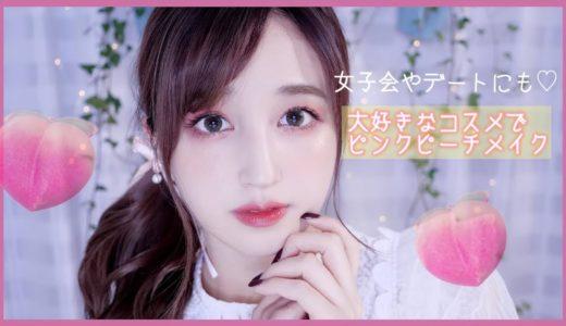 【大好きなコスメで♡ピンクピーチメイク】〜デートや女子会にも〜
