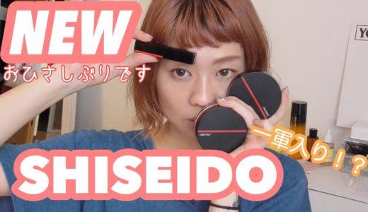 【検証】SHISEDO新作ベースメイク8時間耐久!